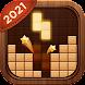 ブロックパズル- 無料の木のパズルゲーム・クラシックブロックパズル脳トレゲーム(≧ω≦)