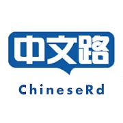 ChineseRd