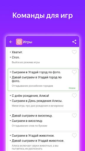 Commands for Alisa 1.76 Screenshots 2