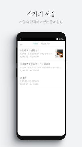 ube0cub7f0uce58 - uc88buc740 uae00uacfc uc791uac00ub97c ub9ccub098ub294 uacf5uac04 android2mod screenshots 7