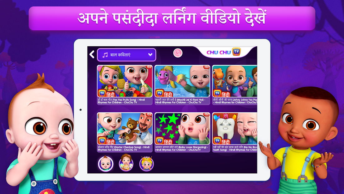 ChuChu TV Hindi Rhymes & Stories screenshot 8