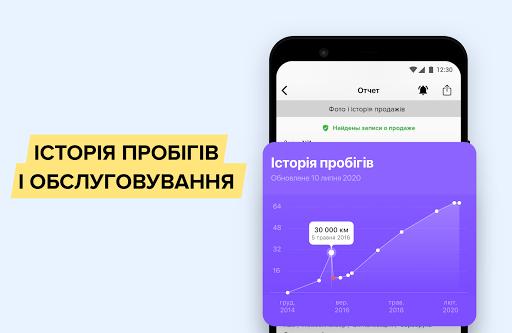 Checking a cars of Ukraine 4.5 Screenshots 6