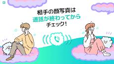 コネクティング  -  ひまな時、電話で話せる通話友達のおすすめ画像4