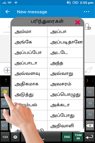 Ezhuthani  - Tamil Keyboard - Voice Keyboard android2mod screenshots 7