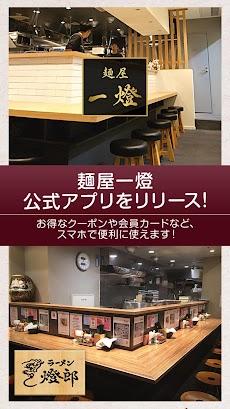 東京のラーメン店 麺屋一燈の公式アプリのおすすめ画像1