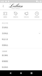 Download Leilian官方行動商城 For PC Windows and Mac apk screenshot 4