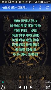 Buddha Dharanis 1.6 Download APK Mod 3