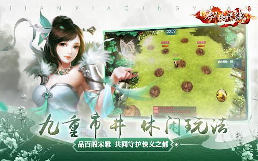 u5251u4fa0u60c5u7f18(Wuxia Online) -  u65b0u95e8u6d3eu4e0au7ebf 1.14.1 screenshots 18