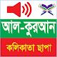 Al-Qur'an Bangla Kolikata Download for PC Windows 10/8/7