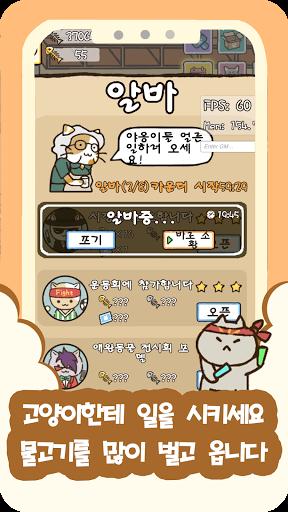 uc57cuc639uc774 uc815uc6d0 1.02 screenshots 6
