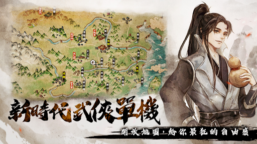 煙雨江湖 screenshot 2