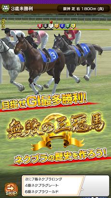 競馬伝説NextBlood!のおすすめ画像4