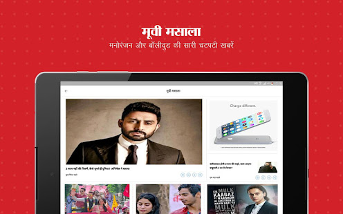 Aaj Tak Live TV News - Latest Hindi India News App 9.37 Screenshots 10