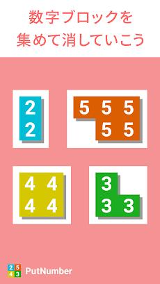 数字パズル『PutNumber』 - 脳トレや頭の体操に人気のゲームのおすすめ画像2