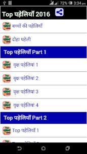 Top Paheliya 2016  For Pc – Free Download – Windows And Mac 1