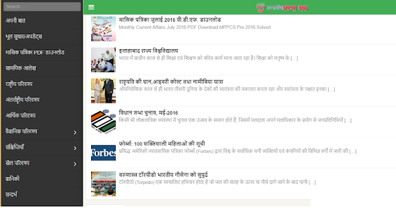 Ghatna Chakra APK (PDF) 5