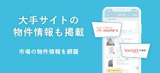 カナリー 賃貸物件検索アプリのおすすめ画像3