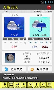 近畿 2 週間 天気 予報 近畿の天気1週間(週間予報)