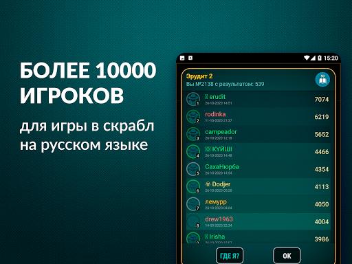 Word Game: Play with Friends Offline & Online  Screenshots 20