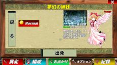 東方幻夢廻録【戦略RPG】のおすすめ画像4