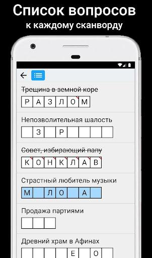 Сканворды на русском screenshots 3