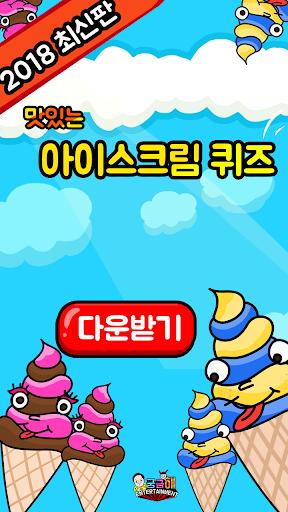 아이스크림 퀴즈  screenshots 1
