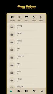 Bangla Quran -u0989u099au09cdu099au09beu09b0u09a3u09b8u09b9 (u0995u09c1u09b0u0986u09a8 u09aeu09beu099cu09bfu09a6) screenshots 5