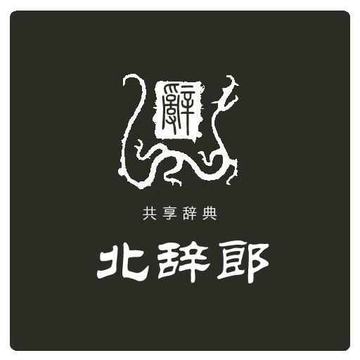 中日辞書 北辞郎 - Google Play のアプリ
