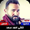أغاني احمد سعد APK Icon