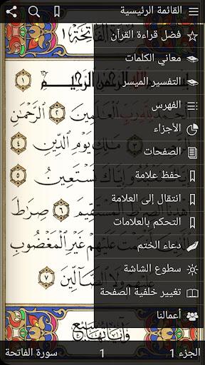 القرآن الكريم مع التفسير وميزات أخرى  screenshots 1