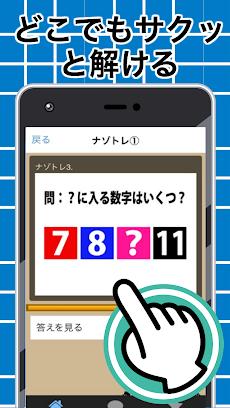 東大ナゾトレ ~頭脳ゲーム 無料 脳トレ 頭がよくなる 認知症予防アプリ 図形パズル~のおすすめ画像5