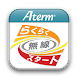 Atermらくらく無線スタートEX for Android - Androidアプリ