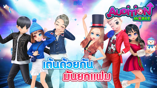 Audition Mobile TH apkpoly screenshots 18