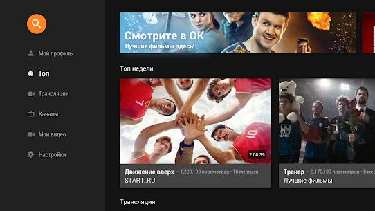 ОК Видео – 4К трансляции, фильмы, ТВ каналы. 2