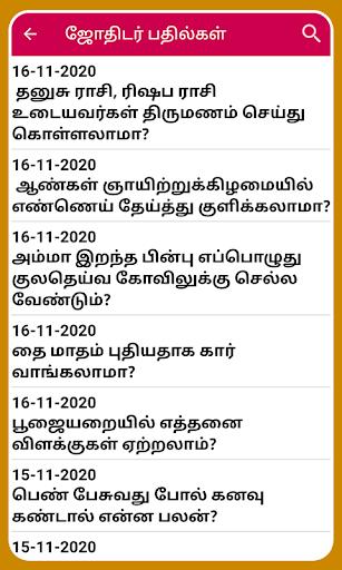 Tamil Calendar 2021 Tamil Calendar Panchangam 2021 6.4 Screenshots 24