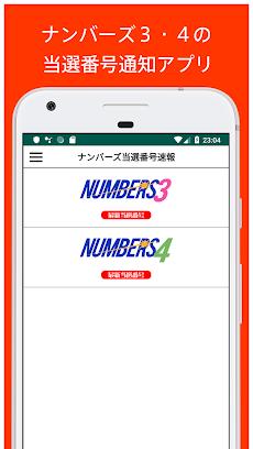 ナンバーズ3・4当選番号通知アプリのおすすめ画像1
