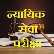 Judiciary Test, MCQ, Exam Preparation- हिंदी में
