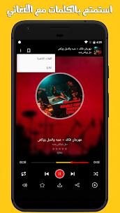 تريند المهرجانات 2021   اسمع وحمل للاندرويد apk 3