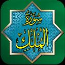 Surah Al-Mulk+ MP3 Audio Offline 2019