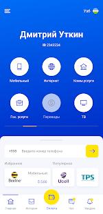 UPAYNET: Mobile Recharge