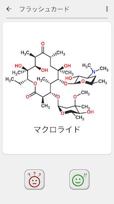 官能基 : 有機化学と有機化合物のクラスについてのクイズのおすすめ画像2