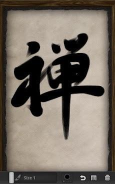 Zen Brushのおすすめ画像1