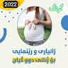 زانیاری بو ژنانی دووگیان app apk icon