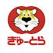 ぎゅーとら コロカアプリ - Androidアプリ