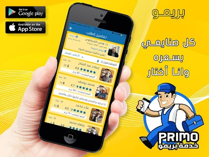 بريمو - Primo‎ Screenshot