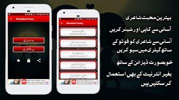 Mohabbat Poetry 2021 - Urdu Mohabbat Shayari 2021