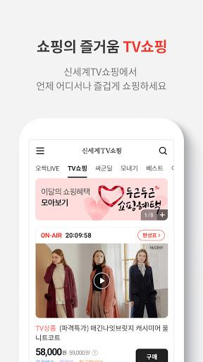 신세계TV쇼핑 – 신규가입고객 추가혜택!  screenshots 1