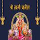 Laxmi Chalisa(Lyrics, Audio) Download on Windows