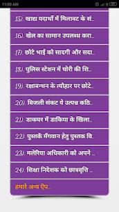Letter Writing Hindi 3