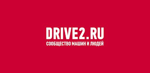 DRIVE2 — сообщество машин и людей APK 0